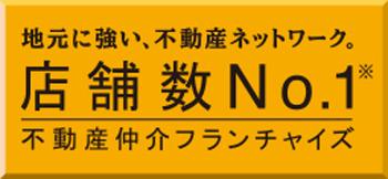 [ FC店舗数No1]センチュリー21 三愛地建